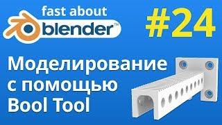 #24 Моделирование с помощью Bool Tool