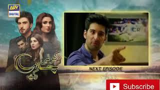 Koi chand Rakh Episode 6 ( Promo ) - ARY Digital Drama