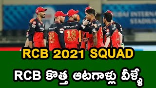 IPL 2021 RCB Squad | Full List Of Players Bought By Bangalore Team | Telugu Buzz