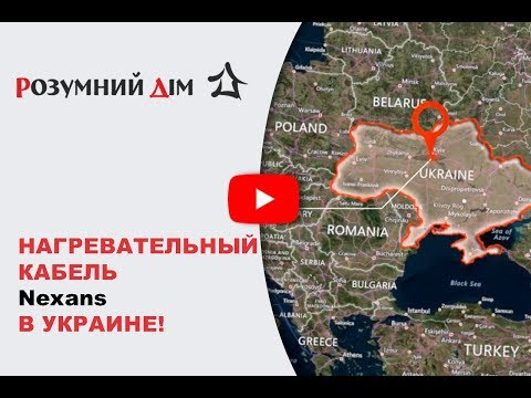 Нагревательный кабель Nexans в Украине. Разумный дом