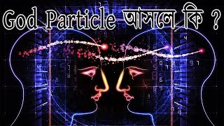 The God Particle আসলে কি ? || What is the God particle? bengali