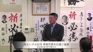 2013年6月23日、参議院選挙 自民党公認候補予定者のなかいずみ松司氏の...