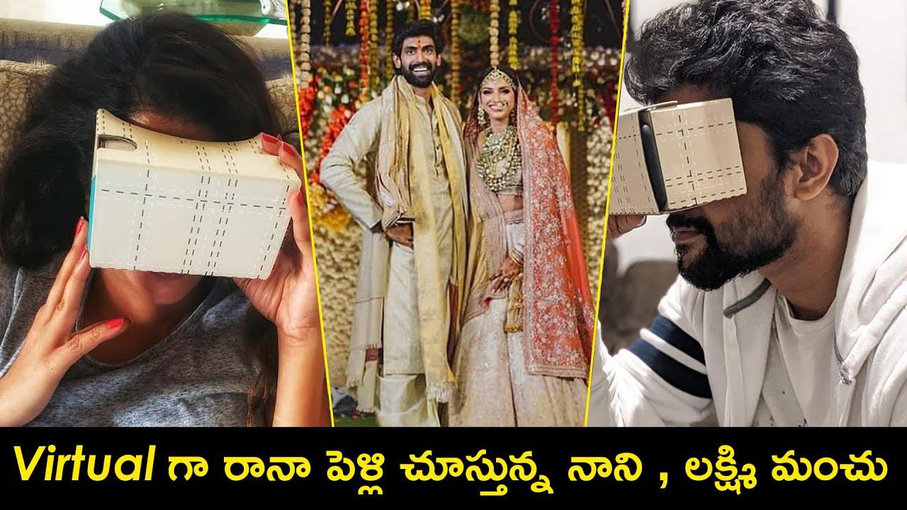 Hero Nani , Lakshmi Manchu Watching Rana Miheeka Wedding On Virtual Technology | Andhra Vilas