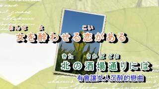 01-059   北酒場*** 細川たかし(國語:愛的小路)  音圓 43271 金嗓  40187