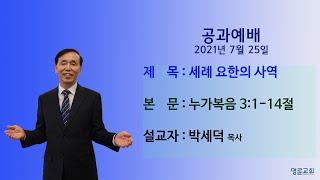 210725 박세덕 목사(세례 요한의 사역(공과 예배)…