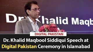 Khalid Maqbool Siddiqui Speech at Digital Pakistan Ceremony 05 Dec 2019