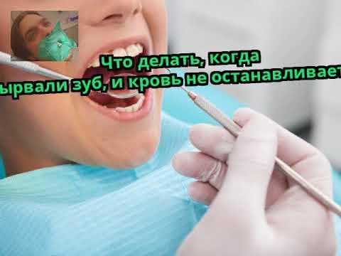 Как долго после удаления зуба идет кровь