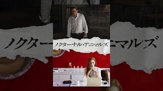ノクターナル・アニマルズ (字幕版) thumbnail