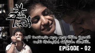 අඩෝ - Ado | Episode - 02 | Sirasa TV Thumbnail
