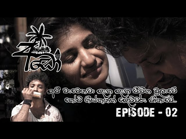 අඩෝ - Ado | Episode - 02 | Sirasa TV