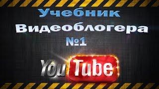 Учебник Видеоблогера №1 Что такое Youtube (Ютуб)