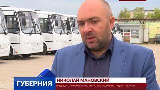 В Иванове обновляется автобусный парк