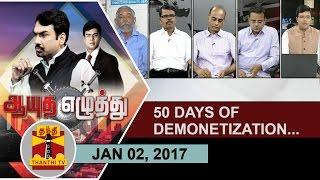 Aayutha Ezhuthu 02-01-2017 50 days of Demonetization – PM Modi's Announcement a Boon or Bane..? – Thanthi TV Show