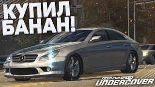 КУПИЛ БАНАН 6.3 AMG! (ПРОХОЖДЕНИЕ NFS: UNDERCOVER #8)