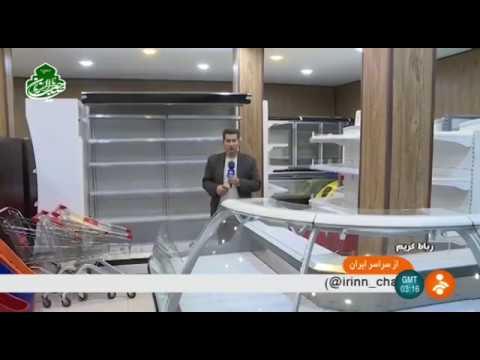 Iran Rock Tehran co. made Store shelf manufacturer, Robat Karim county قفسه فروشگاهي رباط كريم