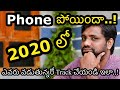How to track stolen phone using imei number || In Telugu ||