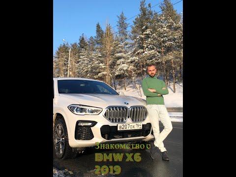 Обзор на BMW X6 2019 (G06)