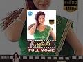 Glamour Full Movie | Karishma Kotak, Bhavani Agarwal | P Satya Reddy | Bombay Ravi Kumar