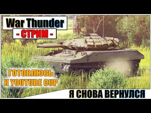 War Thunder - И СНОВА Я С ВАМИ   Паша Фриман????
