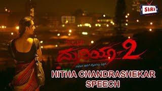 Yogi Duniya | Hitha Chandrashekar Speech | Loose Mada Yogesh | Duniya 2 | Hari | SIRI MOBILE TV