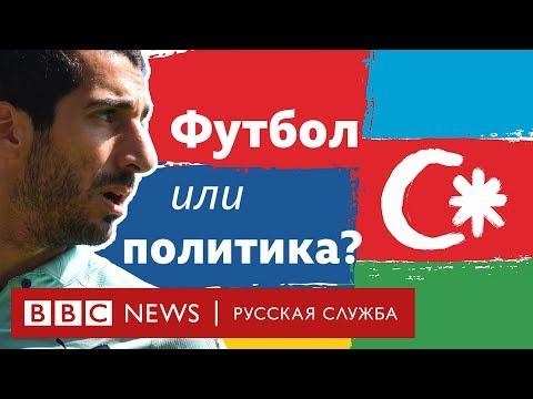 Финал Лиги Европы без Мхитаряна. Мнения из Баку и Еревана
