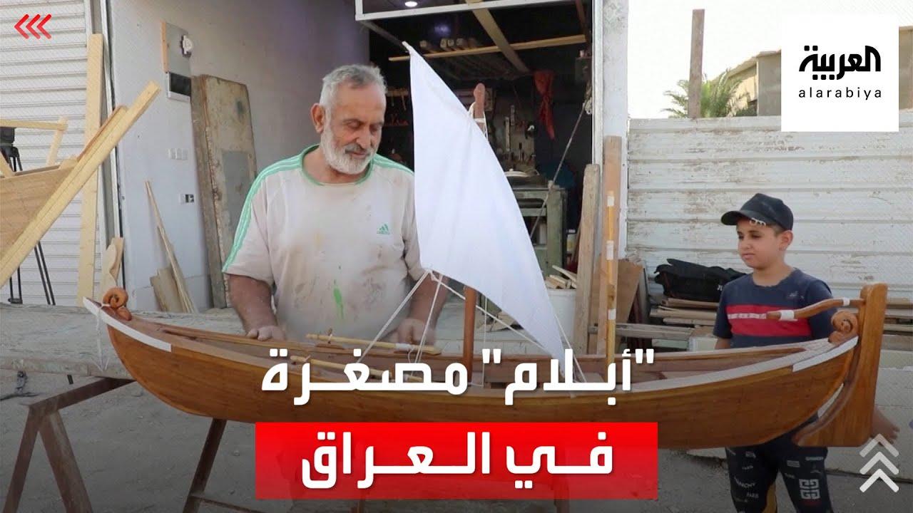 صانع مراكب عراقي يتجه لعمل نماذج مصغرة منها حفاظا على تاريخها وتراثها