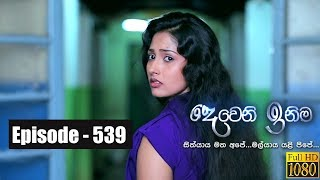 Deweni Inima | Episode 539 01st March 2019 Thumbnail