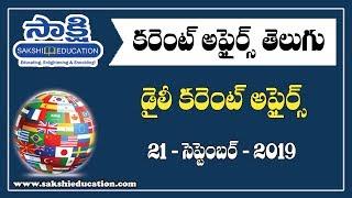 Telugu Current Affairs 21st September 2019 |  డైలీ కరెంట్ అఫైర్స్ | Sakshi Education