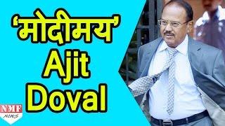 Ajit Doval बनें Modi के मुरीद
