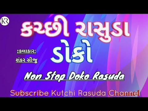 Non Stop Doko Rasuda | Shankar Siju | Kutchi Rasuda