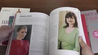 Библиотека стилиста. Книга из серии Цвет и стиль / Имидж-тренер Татьяна Маменко