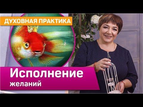 """Практика на исполнение желаний   Техника """"Чудеса параллельных реальностей""""   Марина Матвиенко"""