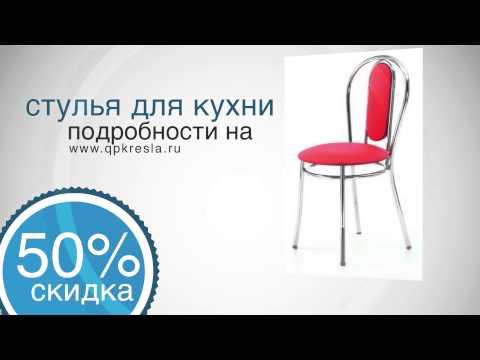 Распродажа мебели на Qpkresla.ru