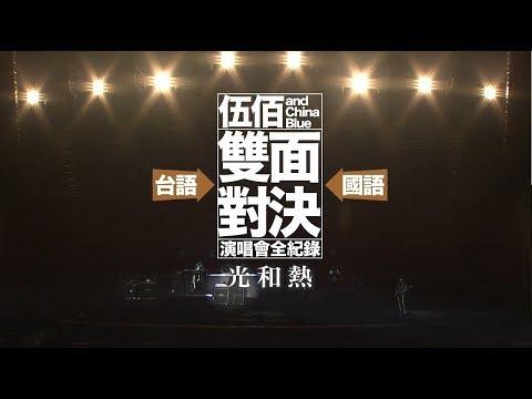 伍佰 & China Blue【光和熱】Official Live Video (雙面對決演場會全記錄)