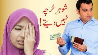 Shohar Kharcha Nahin Dete | Dua/wazifa