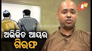 Abhijit Iyer Mitra arrested by Nizamuddin police in New Delhi