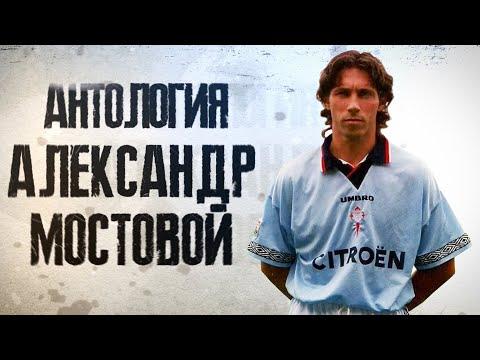 КФ АНТОЛОГИЯ! Русский Зидан - Александр Мостовой!