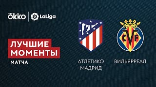 29 08 21 Атлетико Мадрид Вильярреал Лучшие моменты матча