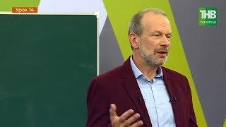 Татарский с Дмитрием Петровым. Урок 14 | ТНВ