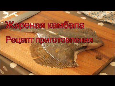 Рецепт приготовления жареной камбалы