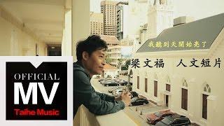 梁文福【人文短片:我聽到天開始亮了】完整版