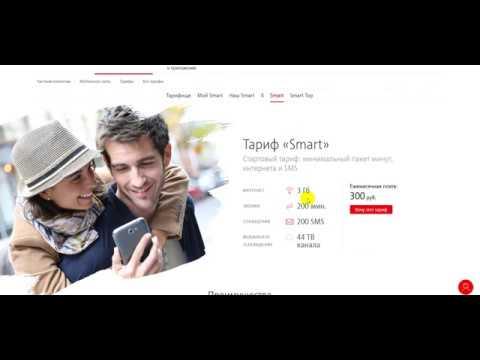 Самые выгодные тарифы МТС в Краснодаре и Республике Адыгея