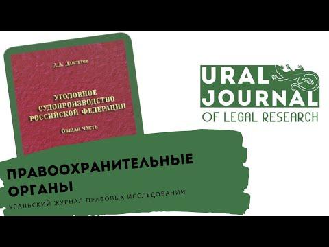 Правоохранительные органы – взгляд из уголовного процесса – Н. В. Азаренок