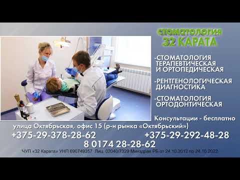Стоматология 32 Карата