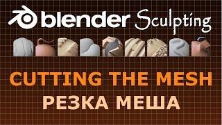 Cutting the mesh in Blender. Blender sculpting, Blender modeling