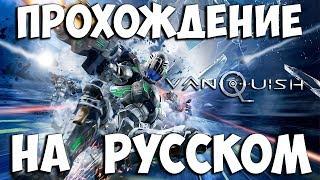 vanquish Прохождение На Русском Стрим 1 - ПК 1080p 60FPS