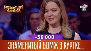 +50 000   Знаменитый Бомж в куртке ГАИшника   Рассмеши Комика 14 сезон