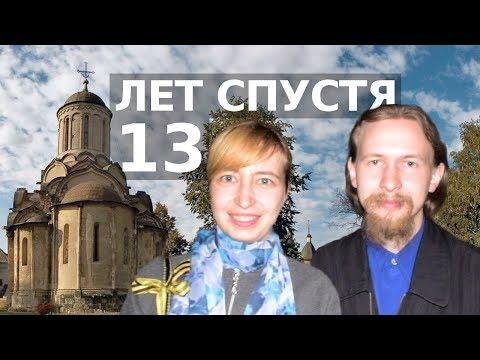 13 ЛЕТ СПУСТЯ