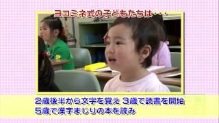 幼児教育の決定版! 映像でヨコミネ式教育法のメソッドが学べる DVDブッ...