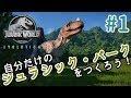 #1【経営】ジュラシックワールドエボリューション「恐竜が現代に蘇る!'ジュラシック・パーク'を経営せよっ!」